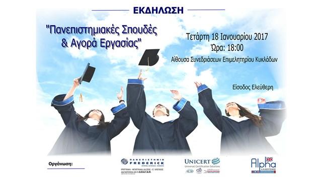 «Πανεπιστημιακές Σπουδές και Αγορά Εργασίας»