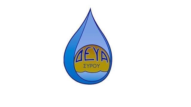 """Σύρος: Εντάχθηκε το έργο """"Επέκταση, βελτίωση, εκσυγχρονισμός και ψηφιακή διαχείριση υποδομών ύδρευσης"""""""