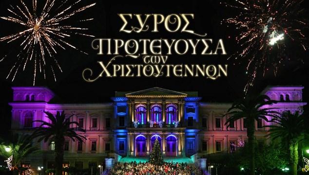 """""""Η Σύρος υποδέχεται τα Χριστούγεννα με πλούσιο εορταστικό πρόγραμμα"""""""