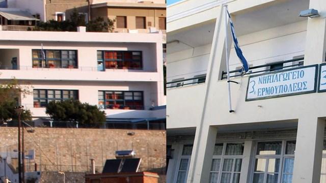 Επιστολή Συλλόγων Γονέων δύο δημοτικών σχολείων της Σύρου στην Υπουργό Παιδείας