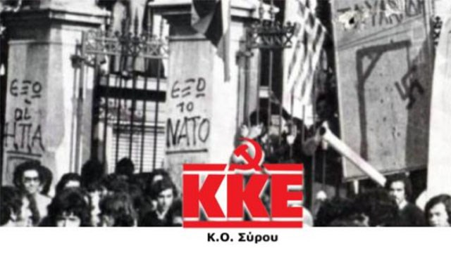 """""""Το ΚΚΕ αποτίει φόρο τιμής σε όλους όσοι αγωνίστηκαν κατά της στρατιωτικής δικτατορίας"""""""