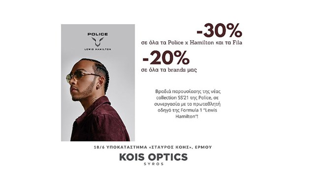 Βραδιά παρουσίασης, στα Kois Optics, της νέας collection SS'21 της Police
