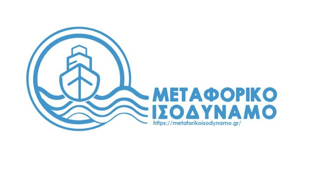 Εκτυπώστε την κάρτα του Μεταφορικού Ισοδύναμου στο syrostoday.gr