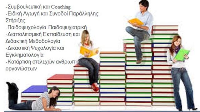 Eγγραφές στα Επαγγελματικά Προγράμματα Ψυχικής και Κοινοτικής Υγείας του Πανεπιστημίου Αιγαίου