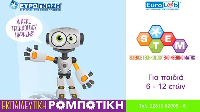 Εκπαιδευτική ρομποτική σχεδιασμένη αποκλειστικά για  τον όμιλο Ευρωγνώση!