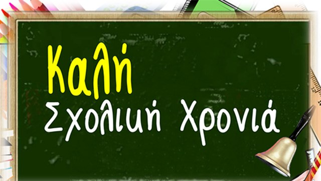 http://img.syrostoday.gr/articles/original/sxoliki_xronia_2014.jpg