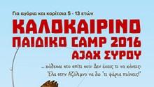 Καλοκαιρινό Camp του Ajax Σύρου