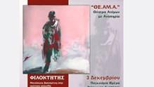 """Το """"Θέατρο Ατόμων με Αναπηρία """" στη Σύρο"""