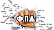 «Μέρισμα» στους συνταξιούχους και αναστολή του ΦΠΑ στα νησιά από το πλεόνασμα
