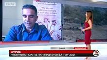 Ο Γιώργος Μαραγκός στον τηλεοπτικό σταθμό ΣΚΑΪ