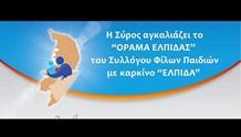 Η Σύρος αγκαλιάζει το «Όραμα Ελπίδας»