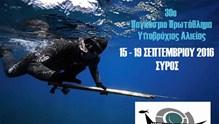 30ο Παγκόσμιο Πρωτάθλημα Υποβρύχιας Αλιείας 2016