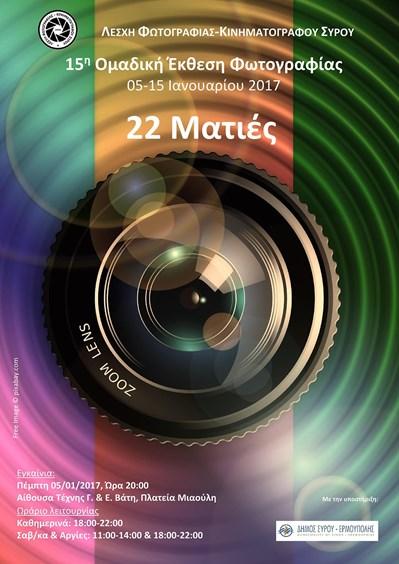 15η Ετήσια Ομαδική Έκθεση Φωτογραφίας