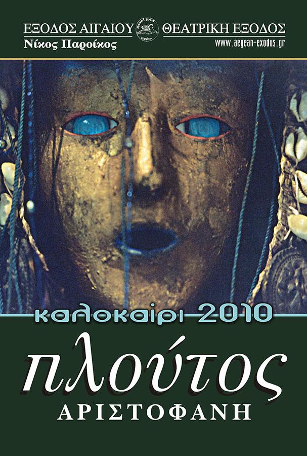 Πλουτοσ» αριστοφάνη