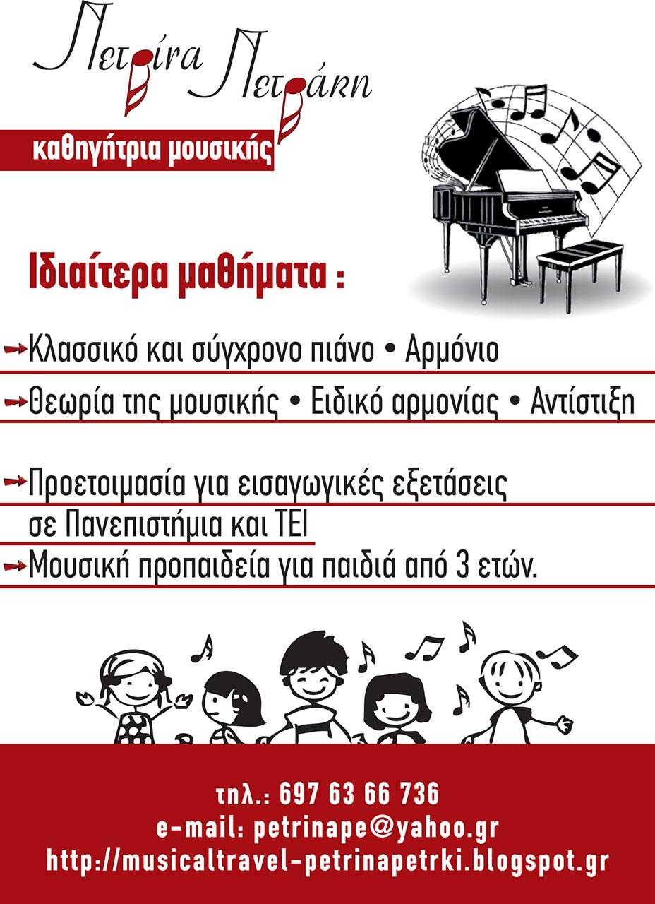 Παραδίδονται ιδιαίτερα μαθήματα μουσικής