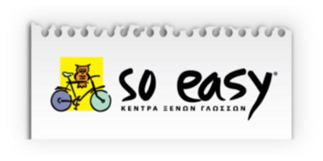 Τα εκπαιδευτήρια So Easy Σύρου, ζητούν προσωπικό ηλικίας 22-30 για γραμματειακή υποστήριξη