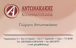 Από το Κοσμηματοπωλείο Αντωνακάκης στη Σύρο ζητείται κοπέλα για πλήρη απασχόληση με απαραίτητη γνώση Γαλλικής ή Ισπανικής γλώσσας