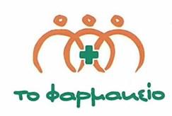 Το Φαρμακείο Ελένη Αρμακόλα ζητεί Σύμβουλο Αισθητικής