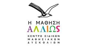 Κέντρο Μαθησιακών Δυσκολιών στη Σύρο ζητεί μαθηματικό και  φιλόλογο ειδικής αγωγής