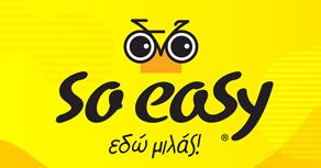 Ο όμιλος So Easy ζητά καθηγητές Αγγλικής γλώσσας για διδασκαλία