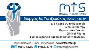 Το κέντρο φυσικοθεραπείας MTS που εδρεύει στο Φοίνικα Σύρου στα πλαίσια της θερινής περιόδου και με ενδεχόμενο μόνιμης συνεργασίας ,ζητά :