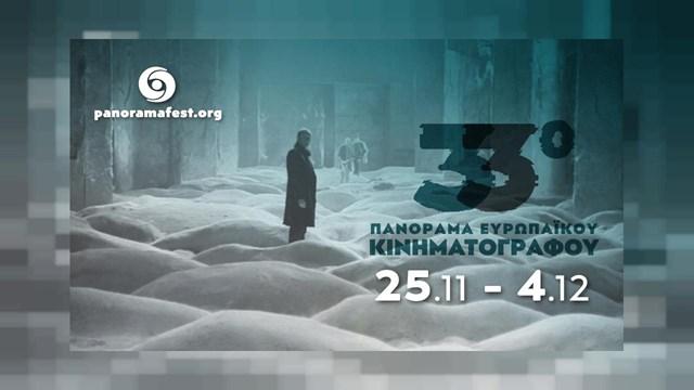 33ο Πανόραμα Ευρωπαϊκού Κινηματογράφου: Στο διαδίκτυο με όλες τις ταινίες δωρεάν