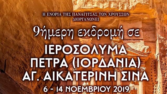 9ήμερη εκδρομή σε Ιεροσόλυμα - Πέτρα - Σινά