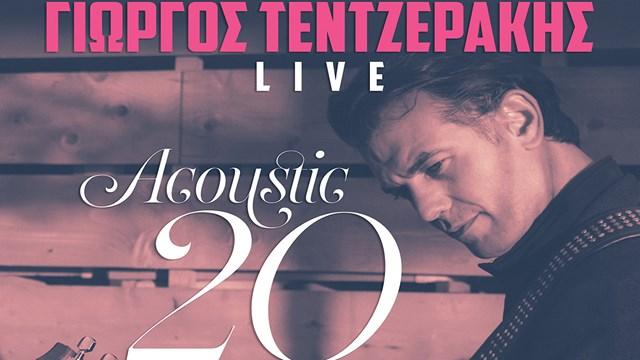 """Γιώργος Τεντζεράκης live: """"Acoustic 20"""". Τελευταία Εμφάνιση!!!"""