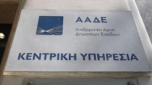 """""""Σαφάρι"""" e-διασταυρώσεων ξεκινά η ΑΑΔΕ"""