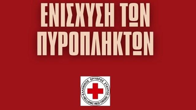 Δωρεά 500€ από την Action Εστί για τους πυρόπληκτους στον Ερυθρό Σταυρό