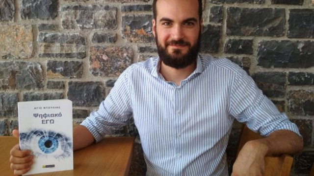 """""""Ψηφιακό Εγώ"""": Το μυθιστόρημα του Συριανού εκπαιδευτικού Άγι Ντούλια"""