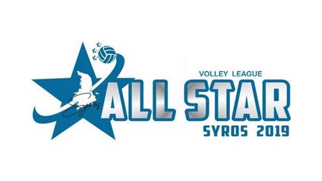 Το All Star Game 2019 σήμερα στη Σύρο