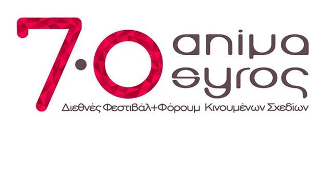 7o Φεστιβάλ Anima Syros 2014 Στη Σύρο
