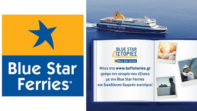 Γράψε την ιστορία που έζησες παρέα με την Blue Star Ferries και κέρδισε