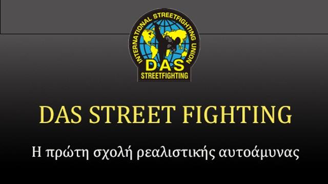 Η πρώτη σχολή ρεαλιστικής αυτοάμυνας στη Σύρο