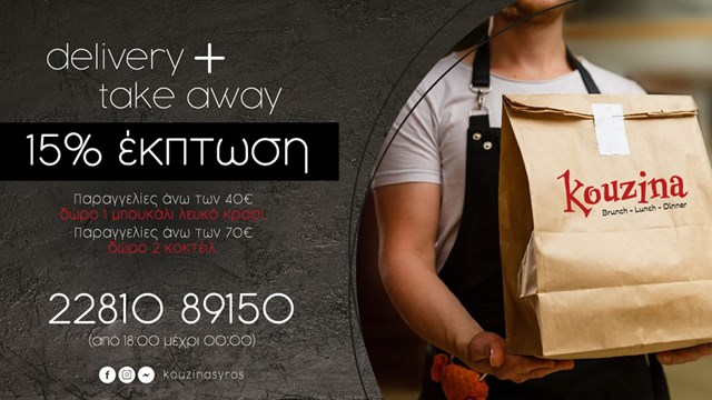 Delivery & Take Away από το ΚΟΥΖΙΝΑ