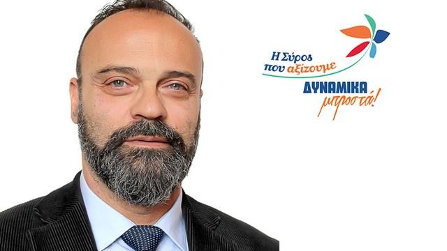 """""""«Η Σύρος που Αξίζουμε» αξίζει την ψήφο του πολίτη της Σύρου"""""""