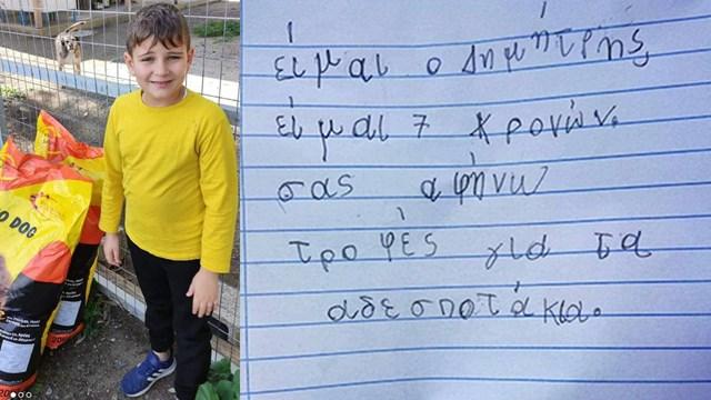 Ο 7χρονος Δημήτρης συγκίνησε με την πράξη του τη Σύρο