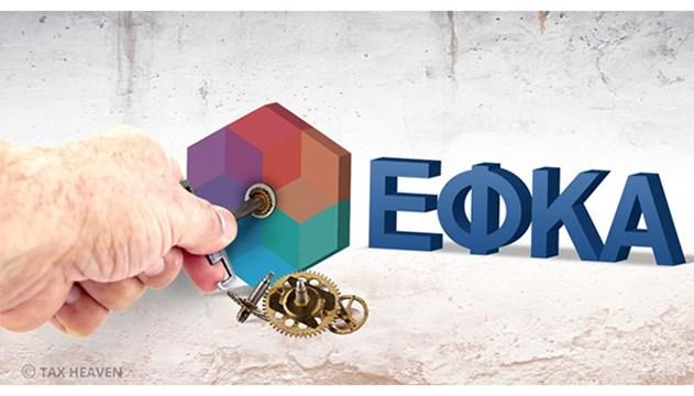 Mόνο ηλεκτρονικά οι αιτήσεις συνταξιούχων στον ΕΦΚΑ για τις μειώσεις στην κύρια και επικουρική σύνταξη