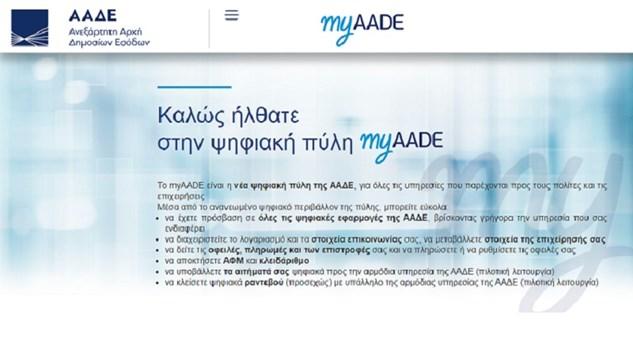 myaade.gov.gr: Η νέα ψηφιακή πλατφόρμα της ΑΑΔΕ
