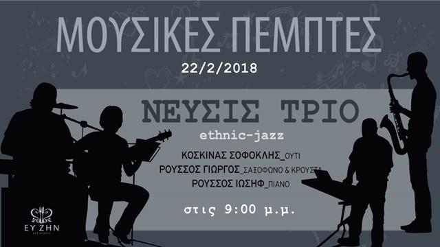 ΝΕΥΣΙΣ ΤΡΙΟ Live στο Ευ Ζην