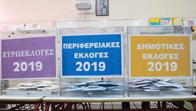 Δες με ένα ΚΛΙΚ το εκλογικό κέντρο που ψηφίζεις στις εκλογές