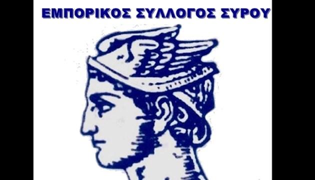 Εορταστικό ωράριο των καταστημάτων της Σύρου