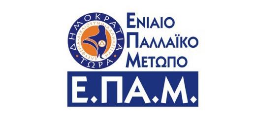 ''Η Εθνική κυριαρχία που εκχωρήθηκε παράνομα από κυβέρνηση δωσιλόγων σε μιά νύχτα μέσα να επανακτηθεί από τον Ελληνικό λαό άμεσα''