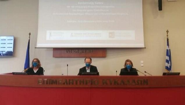 Συνεργασία του Επιμελητηρίου Κυκλάδων με το Γεωπονικό Πανεπιστήμιο Αθηνών και το Πανεπιστήμιο Πειραιώς