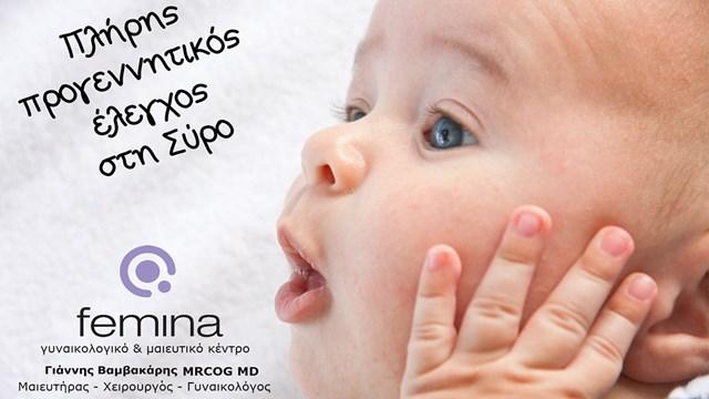 Παρακολούθηση εγκυμοσύνης με πλήρη προγεννητικό έλεγχο τώρα και στη Σύρο!