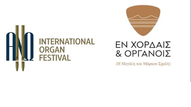 """Το Φεστιβάλ """"ΑΝΩ"""" και το """"Εν Χορδαίς & Οργάνοις"""" στις πρώτες θέσεις κατάταξης στο CLLD/LEADER"""