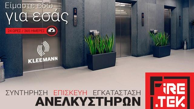 Είμαστε εδώ για την συντήρηση του ανελκυστήρα σας