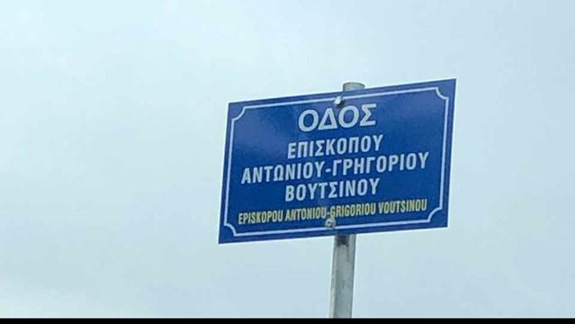 Ονοματοδοσία δρόμων στον οικισμό του Γαλησσά