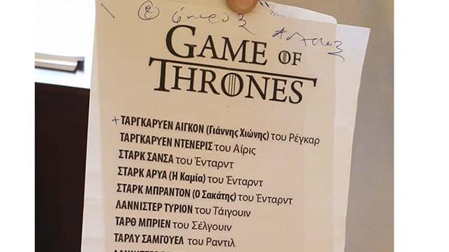 Ψήφο εμπιστοσύνης στο... Game of Thrones